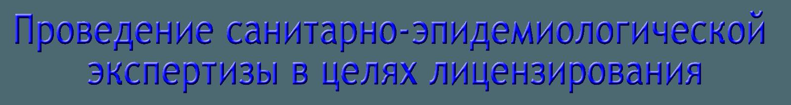 Медицинская книжка центр гигиены и эпидемиологии в Звенигороде
