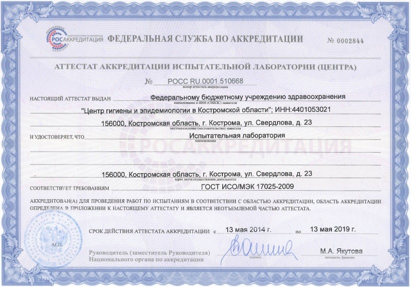 аттестат аккредитации ИЛЦ